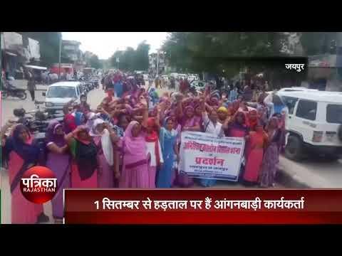 जयपुर प्लस- हड़ताल पर जाएंगी आंगनबाड़ी कार्यकर्ता