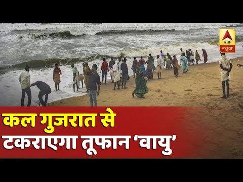 स्पेशल रिपोर्ट: कल गुजरात से टकराएगा तूफान 'वायु', तटीय इलाकों में हाई अलर्ट   ABP News Hindi