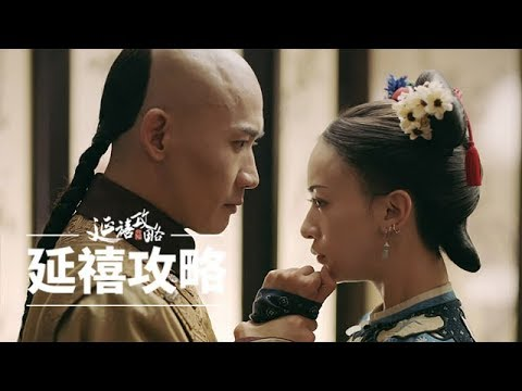 70集 電視劇 [延禧攻略] 秦嵐 佘詩曼 吳謹言 (Eng. sub ep.1~5) 2018 Chinese TV drama [Story Of Yanxi Palace] Thurs. July 19 ~ Sun. Aug.26