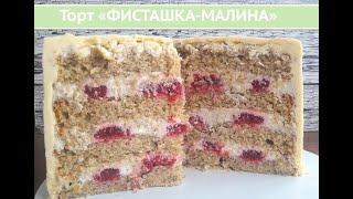 Торт Фисташка Малина Пошаговый рецепт