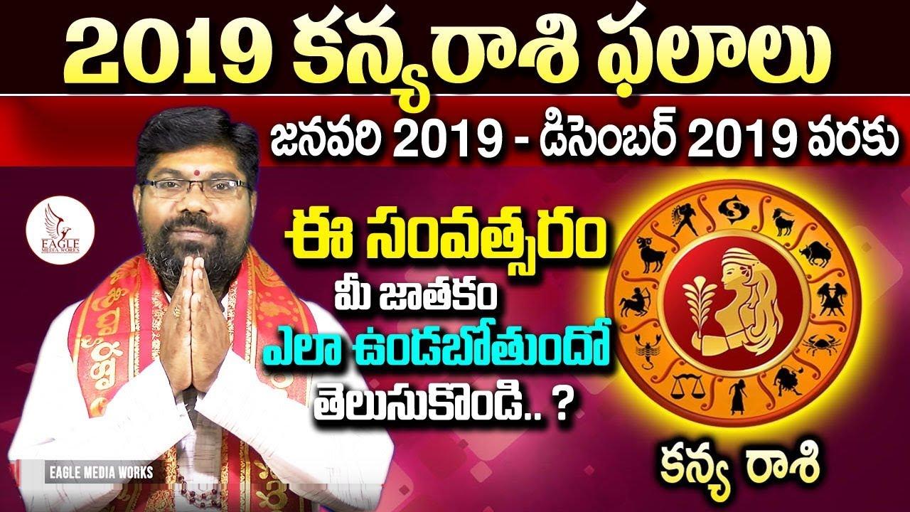 2019 - 2020 Kanya Rashi Phalalu | కన్య రాశి Virgo Horo scope | Eagle Media  Works