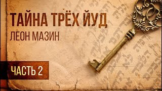 Тайна трёх йуд - Урок 2 (Леон Мазин)