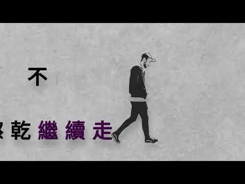 破足 (E.C.E) - HC【對或錯】 - Official Lyrics Video