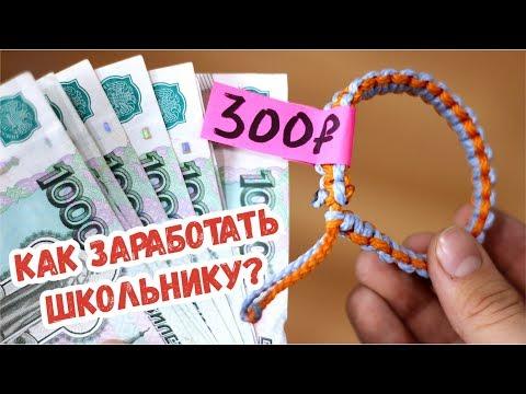 Смотреть 10 СПОСОБОВ ЗАРАБОТАТЬ ШКОЛЬНИКУ | как заработать деньги студентам и школьникам, бизнес идеи онлайн