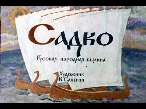 Садко русская народная былина (диафильм озвученный) 1963 г.