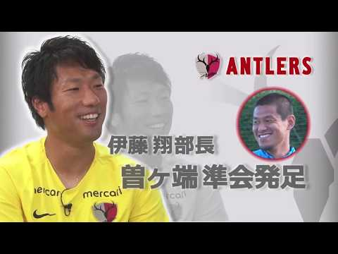 【LIXIL】ANTLERS REPORT PLAYERS EDITION #17 伊藤 翔 選手
