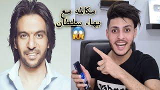 مقلب مكالمه محمد رمضان مع بهاء سلطان | محسن سعد