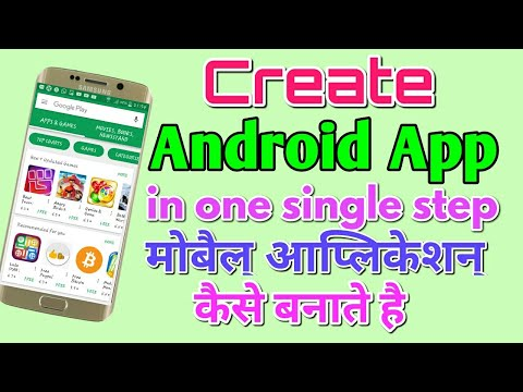{Hindi}How to Create
