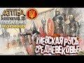 Киевская Русь на Глобальной Средневековой Карте Кампании Легенда Total War Attila PG 1220 mp3