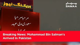 Breaking News | Mohammad Bin Salman's Arrived in Pakistan | SAMAA TV