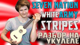 Разбор Seven Nation Army - White Stripes на укулеле (рифф)
