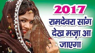 Rakhi Rangili का सुपरहिट विडियो Song-रामदेवरा टेशन पे !रामदेवजी न्यू सांग 2017| एक बार जरूर देखे
