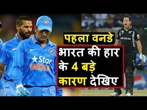 India Vs New Zealand 1st ODI: Know the 4 resons why team india lost the match | Headlines Sports