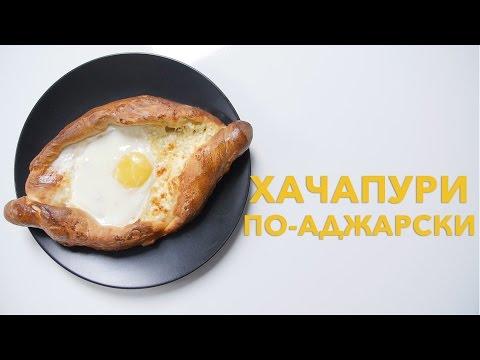 Хачапури по-аджарски [Рецепты Bon Appetit]
