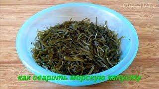 Как варить морскую капусту. How to cook sea kale.