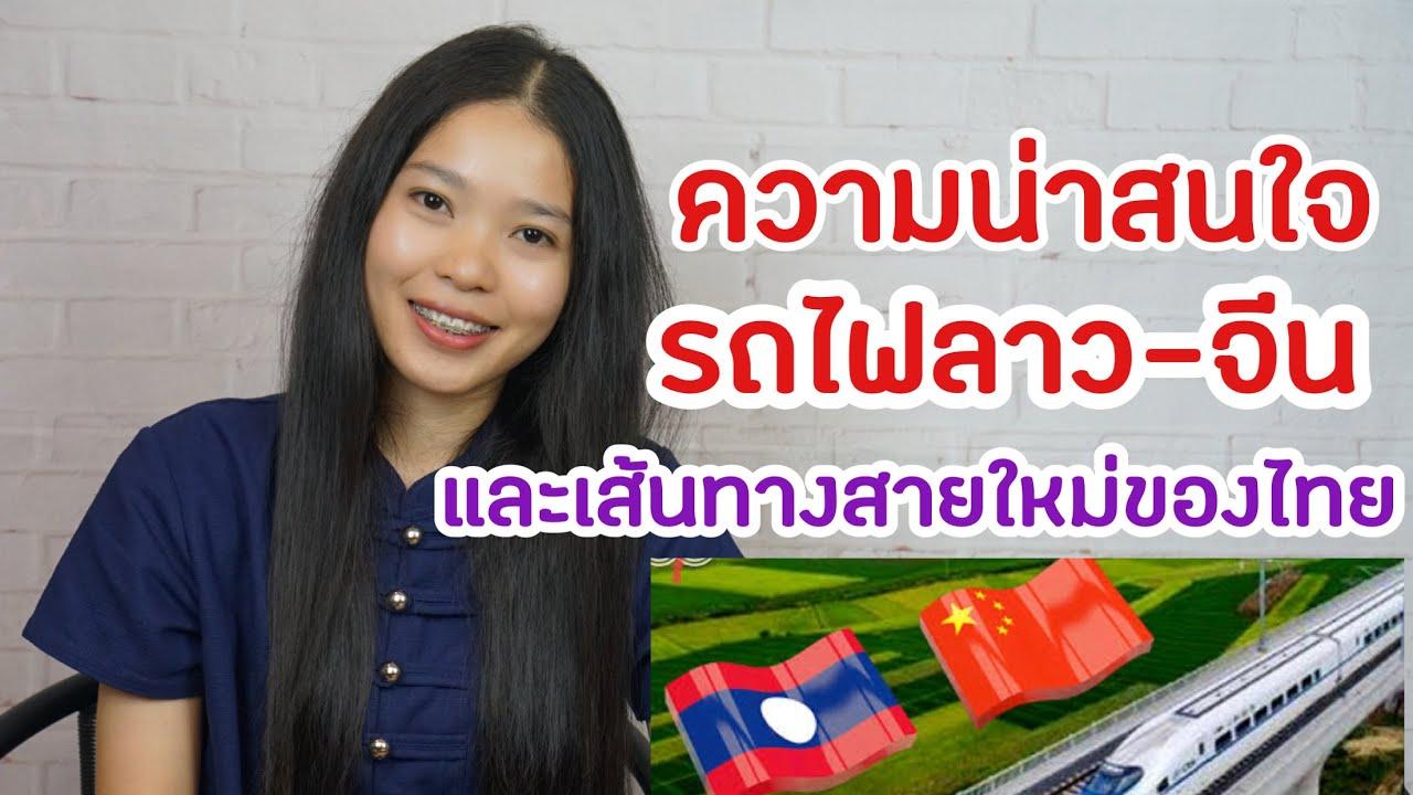EP.87ความน่าสนใจรถไฟลาว-จีนและเส้นทางรถไฟสายใหม่ของไทย