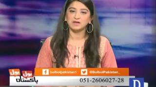 بول بول پاکستان، مئی 25