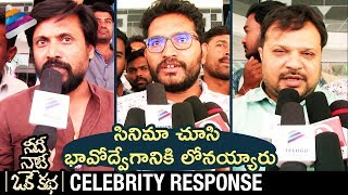 Needi Naadi Oke Katha Celebrity Response | Sree Vishnu | Satna Titus | #NNOK | Telugu FilmNagar