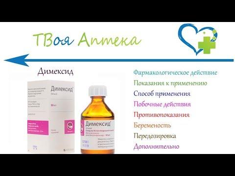 Димексид - показания (видео инструкция) описание, отзывы - диметилсульфоксид