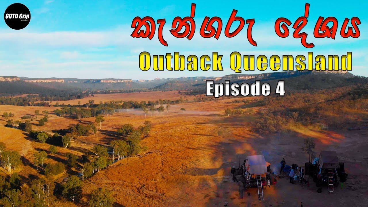 Outback Australia Camping Trips | Episode 4 | GUTD Grip | Sinhala