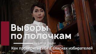 Как проверить себя в списках избирателей   Выборы по полочкам #1 by Елена Лукаш