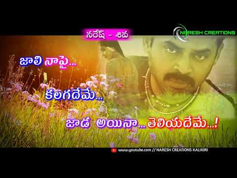 cheliya-cheliya-song-whatsapp-status-video-from-garshana-movie-(part-2)-|-#nareshcreations