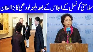 Maleeha Lodhi Press Conference | 16 August 2019 | Dunya News
