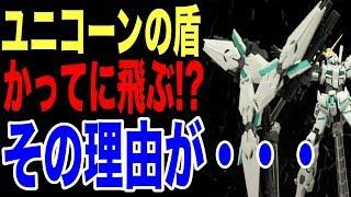 【ガンダムUC】ユニコーンのシールドファンネル 自分で飛んでくる原因が実は・・・(考察) thumbnail