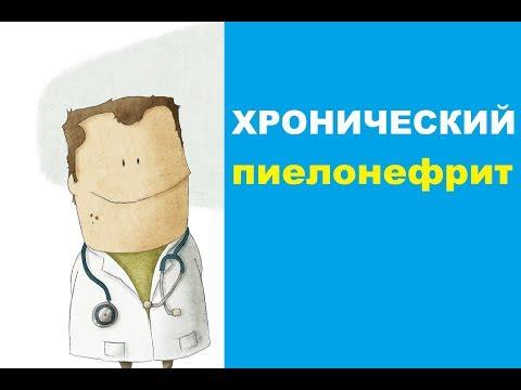 Хронический пиелонефрит: симптомы и лечение