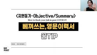 [취업영어]영문이력서 Objective (Summary…