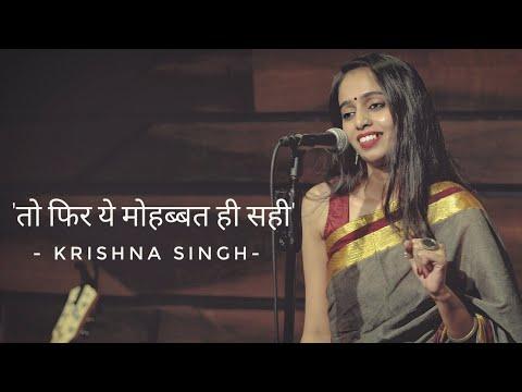 To Phir Ye Mohabbat Hi Sahi   Krishna Singh   Storytelling   Spill Poetry