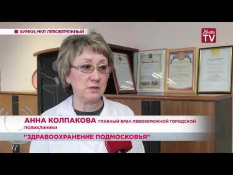 Идет капитальный ремонт поликлиники в микрорайоне Левобережный