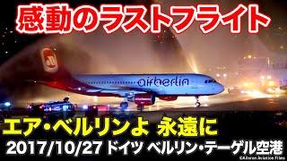 【航空無線】感動...エア・ベルリン最後のフライト
