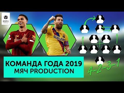 Команда лучших игроков 2019 года Мяч Production