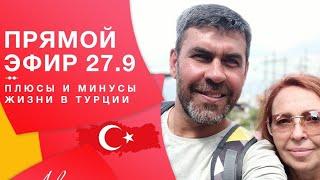 Турция Алания, Плюсы и Минусы Жизни В Турции. Переезд в Турцию на ПМЖ, Наши впечатления .