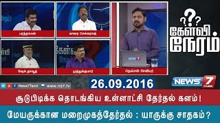 Kelvi Neram 26-09-2016 -Tamil Nadu Civic body election 2016 on fire | News7 Tamil