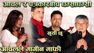 आचल र पत्रकार बिच घम्साघम्सी /गीत हेरेर मह जोडी मख्खै  -''DAL BHAT TARKARI '' New Nepali Movie