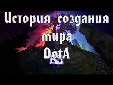видео: История создания мира Доты.