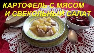 картофель с мясом и свекольный салат