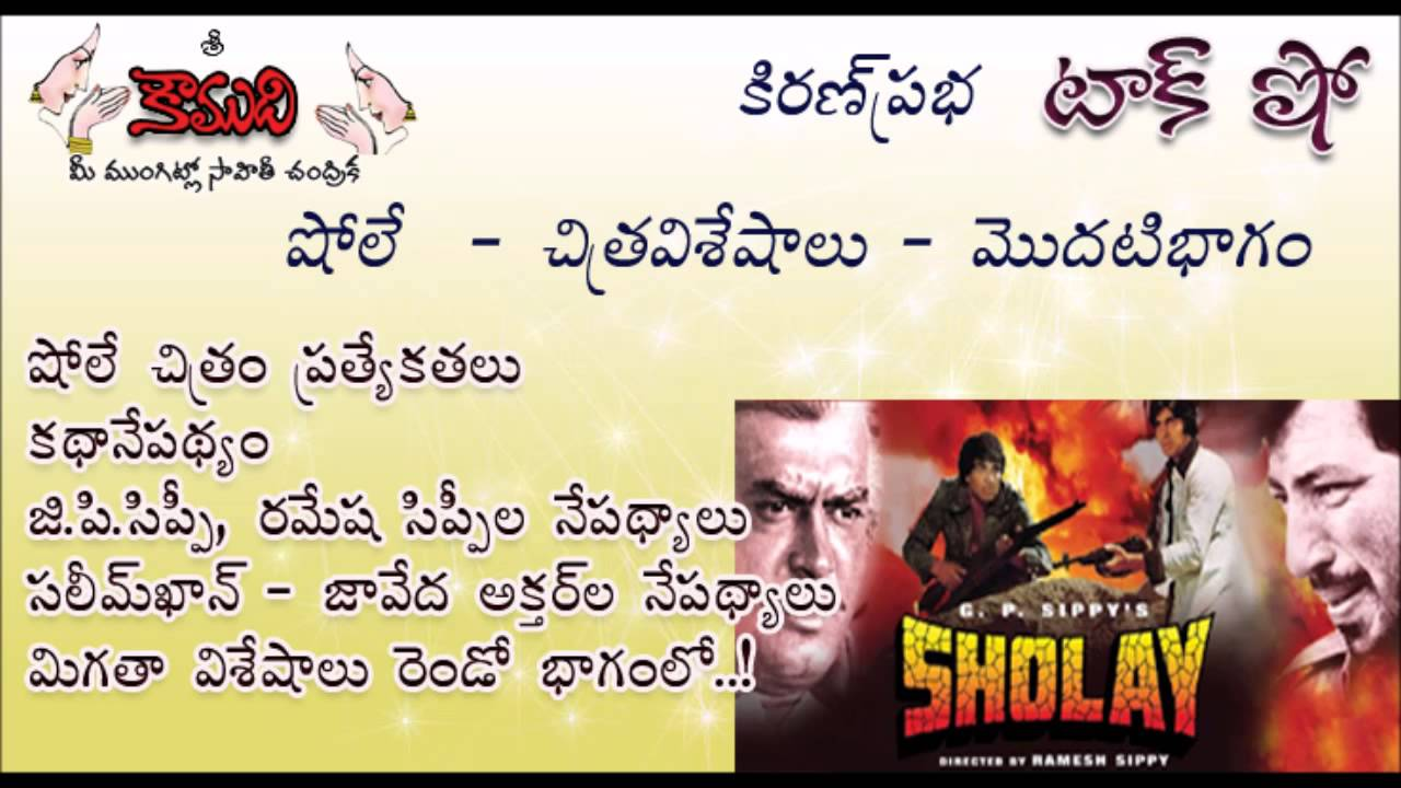 Download KiranPrabha Talk Show on the movie Sholay - Part 1