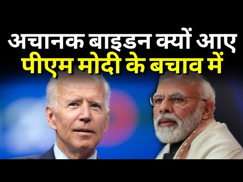 बाइडन ने कैसे पलटी बाजी पीएम मोदी | Biden Extends Support To Indian PM Modi | Exclusive Report