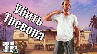 Прохождение GTA 5 - ФИНАЛ - Убить Тревора