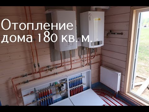 Отопление частного дома 180 кв. м . Как мы выполняем монтаж.