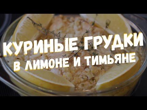Рецепт 10. Еда-Борода   Куриные грудки в лимоне и тимьяне
