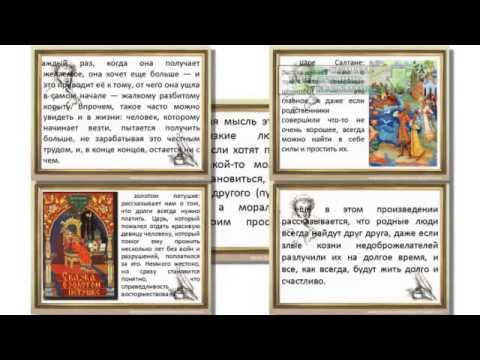 Презентация на тему Сказки Пушкина