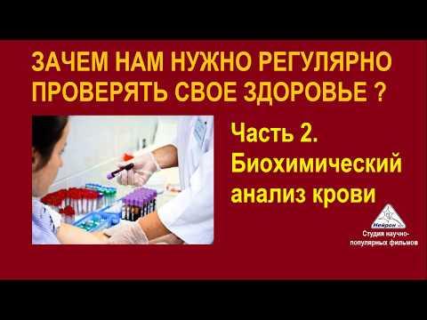 Биохимический анализ крови – показатели
