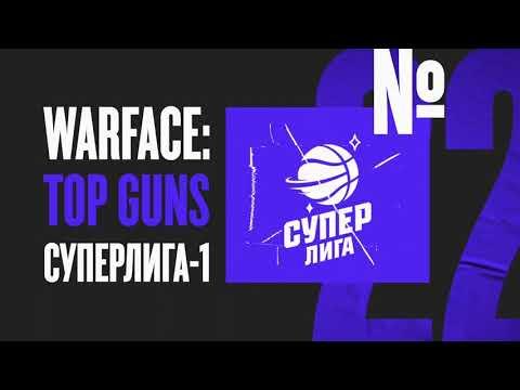 Warface: Top Guns / Ep #22
