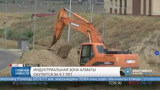 Индустриальная зона Алматы окупится за 5-7 лет