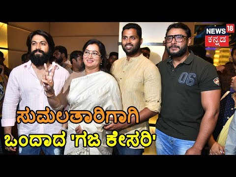 Challenging Star Darshan, Rocking Star Yash Arrive For Sumalatha's Political Press Meet