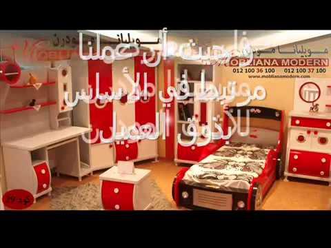 أحدث أثاث Furniture مودرن - شركة موبيليانا مودرن - أسعار - ألوان - ديكورات Modern - أثاث مودرن 2015